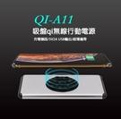 【小樺資訊】含稅充電 QI-A11吸盤QI無線行動電源 吸盤吸附 USB 5V2A QI無線5V1A 超薄型