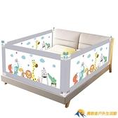 床圍欄寶寶防摔床攔擋板通用升降欄桿2米1.8無床墊嬰幼兒床護欄【勇敢者戶外】