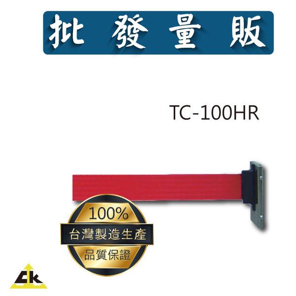 【優質可靠】TC-100HR 旅館/酒店/俱樂部/餐廳/銀行/MOTEL/遊樂場/公司行號/社區公共場所/告示/圍欄