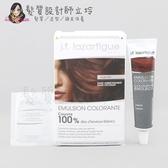 立坽『染劑』美沙國際通商公司貨 娜莎迪 藻菁染染髮乳赤褐色60ml(01713) HR01