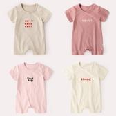 新生嬰兒兒衣服短袖夏季男6個月全村的希望哈衣3寶寶連體衣夏裝女