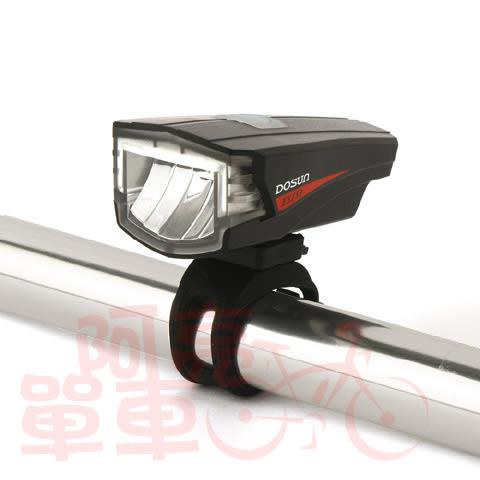 *阿亮單車*DOSUN 充電式自行車前燈(ES150),150流明,高亮3段式照明,黑色《B27-602》