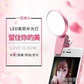 手機補光燈美顏燈直播神器嫩膚拍照高清柔光廣角手機鏡頭自拍燈 韓語空間