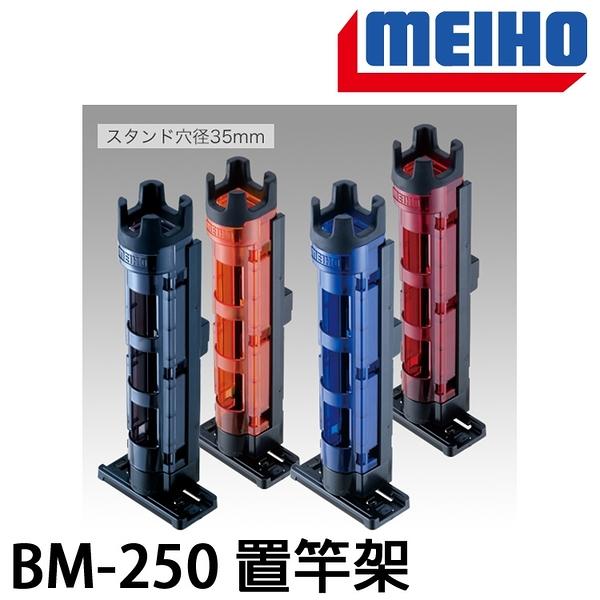 漁拓釣具 明邦 ROD STAND BM-250 LIGHT [置竿架]