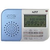 台灣哈理 HTT 答錄(密錄)機  HTT-267 Duo
