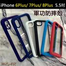 iPhone 6+ / 7+ / 8+【5.5吋】防摔殼 保護殼 手機殼,適用於 iPhone 6 plus、iPhone 7 plus、iPhone 8 plus