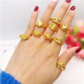 新款黃銅鍍越南沙金戒指開口女士 久不掉色 仿金首飾媽媽戒指  卡布奇諾
