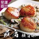 勝崎生鮮 日本北海道大干貝2盒組 (250公克±10%/1盒)【免運直出】