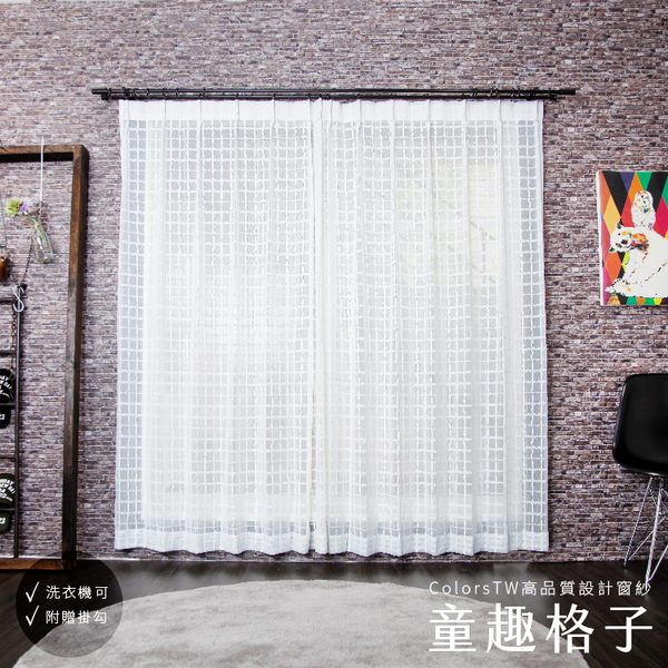 窗紗 紗簾 蕾絲 童趣格子 100×163cm 台灣製 2片一組 可水洗 半腰窗 兩倍抓皺