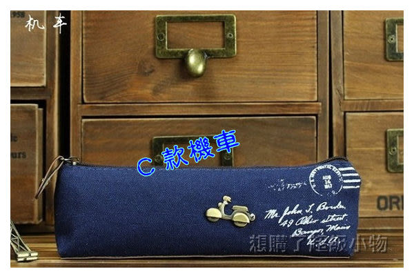 【想購了超級小物】復古經典懷舊筆袋 / 鉛筆收納袋  / 韓國熱銷文具 / 辦公文具用品