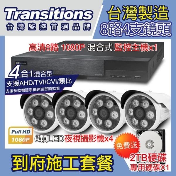 全視線 台灣製造施工套餐 8路4支安裝套餐 主機DVR 1080P 8路監控主機+4支 紅外線LED攝影機+2TB硬碟