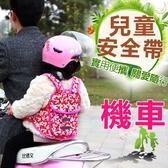 電動車兒童安全帶摩托車載機車保護座椅綁帶小孩寶寶汽車簡易背帶