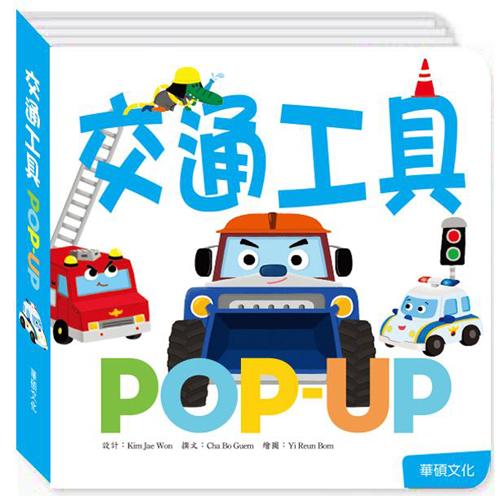 Pop up.5:交通工具(繪本故事系列P005)【立體書】