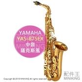 日本代購 YAMAHA 山葉 YAS-875EX 專業級 中音 薩克斯風 2015年版 金漆塗裝 附收納箱