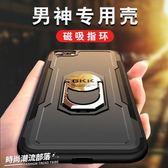 手機殼 GKK iphone8手機殼蘋果7plus全包抗摔套潮7P男個性創意七新款八ip7潮牌8p硅膠i8硬殼ipone了i7i磁吸