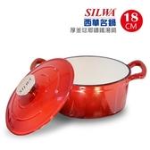 【西華】18cm厚釜琺瑯鑄鐵湯鍋(1.9L)ESW-ECI18-GRW