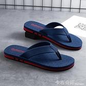 人字拖男潮夏季新款韓版軟底拖鞋男時尚個性外穿簡約夾腳涼拖 卡布奇諾