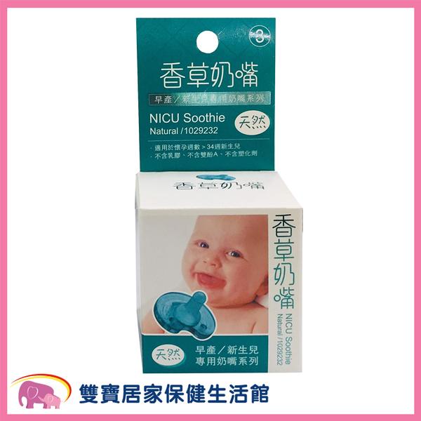 美國原裝 PHILIPS 飛利浦 奶嘴 安撫奶嘴 盒裝 嬰兒奶嘴 香草奶嘴 3號 天然/香草