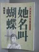 【書寶二手書T1/一般小說_JCO】她名叫蝴蝶_施叔青