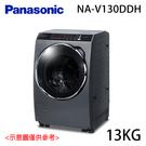 【Panasonic國際】13KG 智慧節能雙科技變頻洗脫烘滾筒洗衣機 NA-V130DDH