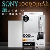 [富廉網] SONY 10000mAh 雙USB輸出行動電源CP-F10L 黑色/白色