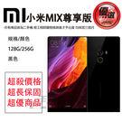 【保證超新】手機阿店 小米 小米MIX尊享版 6.4吋 256G 黑 優選二手機