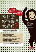 (二手書)為什麼你沒看見大猩猩?:教你擺脫六大錯覺的操縱