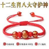 晶檔手工編織十二生肖紅繩豬狗手鏈八大守護神紅瑪瑙轉運手串飾品