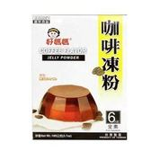 好媽媽 咖啡凍粉 105g(6人份)/盒【康鄰超市】