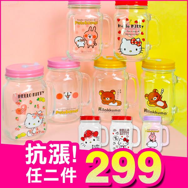 《現貨》Hello Kitty 卡娜赫拉 正版 吸管 玻璃杯 玻璃罐 馬克杯 水杯 500ml 梅森瓶 梅森罐 B05767
