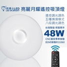 【亮博士LED】亮麗月耀48W遙控吸頂燈適合3~5坪遙控調光調色 附遙控器