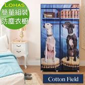 棉花田【旺旺】簡易組裝防塵衣櫥-3款可選丹麥犬