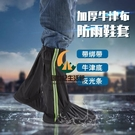 高筒防雨鞋套加厚耐磨底防滑腳套雨天防水成人男女騎行牛津布鞋套【創世紀生活館】