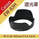 攝彩@Canon EW-83H蓮花遮光罩 適EF 24-105mm f/ 4L鏡IS USM f4.0 1:4