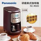 【領卷再折】磨豆咖啡機  Panasonic 國際牌 NC-R600 自動清洗 公司貨