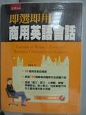 【書寶二手書T8/語言學習_ZEF】即選即用商用英語會話(隨書附贈:會話MP3)_李普生