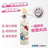 【南紡購物中心】【正德防火】Hello Kitty強化液滅火器_經典白