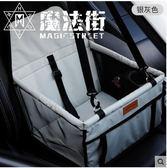 寵物車載墊狗狗車用車墊車內前排后座后排防臟安全座椅 魔法街