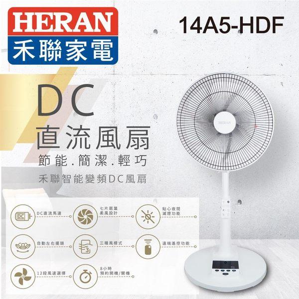 禾聯 14A5-HDF 14吋智能變頻DC風扇