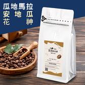 CoFeel 凱飛鮮烘豆瓜地馬拉安地瓜花神中烘焙阿拉比卡咖啡豆(MO0072NI) 任選99元/包│滿599免運
