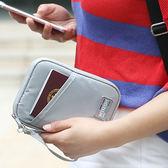 ♚MY COLOR♚多夾層分隔護照卡包 收納 外幣 票卷 紙鈔 卡片 鑰匙 零錢 手機 出國 登機【Y62】