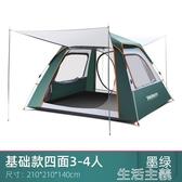 帳篷 戶外野營加厚野餐全自動野外露營野餐防雨防暴雨防曬沙灘 MKS生活主義