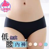 低腰 無痕純色內褲 女無痕內褲 女士性感內褲 多色 均碼 【E012】