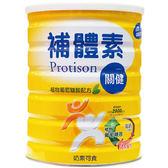 補體素 750g (關健)【合康連鎖藥局】