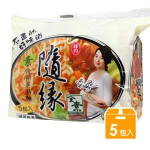隨緣素肉骨茶湯麵(5包入)【合迷雅好物超級商城】