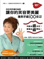 二手書博民逛書店 《讓你的笑容更美麗 搶救牙齒100招學習筆記》 R2Y ISBN:9868710456│陳艾妮