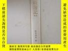 二手書博民逛書店日文原版罕見上級簿記Y357459 新井清光 見圖