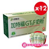 (箱購特惠) 加特福G&T奶粉 30包X12盒 加贈65包 (國家健康食品認證) 專品藥局【2008226】