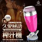 飛機杯罐自愛器 情趣用品Sexual 榨乾老公 4D超仿真 震動+非手持式性愛姿態吸盤自慰罐 玫紅少女