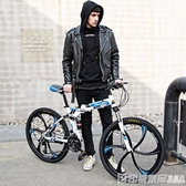 山地自行車24/26寸折疊雙減震越野變速賽車男女學生成人單車 印象家品